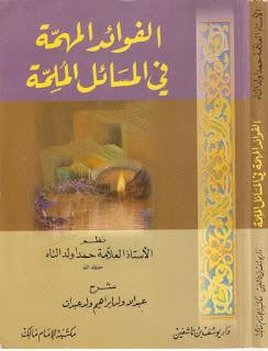 الفوائد المهمة في المسائل الملة - حمدا ولد التاه