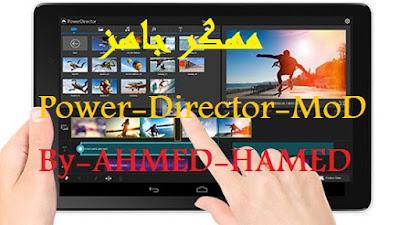 تحميل تطبيق power director مهكر, برنامج PowerDirector, إنشاء مقاطع فيديو احترافية, إضافة تأثيرات إلى مقاطع الفيديو, PowerDirector Video Editor, PowerDirector Video Editor Unlocked, تحميل PowerDirector, شرح PowerDirector, تهكير PowerDirector,PowerDirector مهكر,PowerDirector مجانا, تعديل الفديو, تحرير الصوت والفديو, PowerDirector,