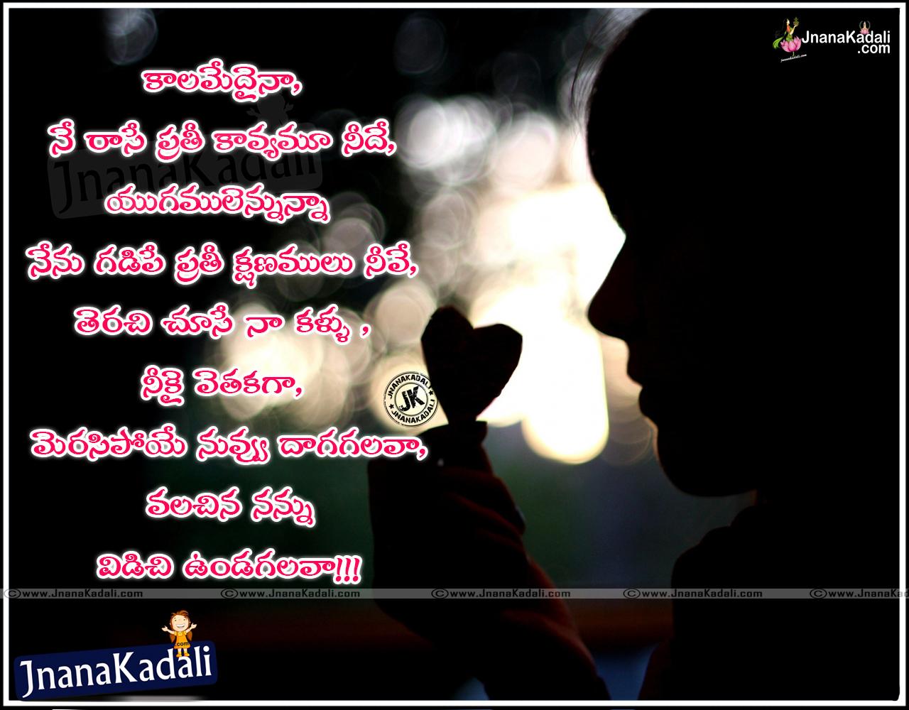 Peachy Heart Touching Telugu Love Quotes Jnana Kadali Com Telugu Personalised Birthday Cards Bromeletsinfo
