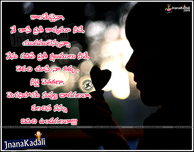 Here is Love Failure Sad Alone Quotes Images, Heart Breaking Love Quotes with HD Images. Nice Heart Touching Love Quotes in English. Love Failure Quotes and Sand Love Quotes with Hd Images. Sad Alone Love Quotes Images for Girl Friend. Love Quotes and Images for Lover. Love Failure Sad Alone Quotes Images for Boy friend. Best Love Failure Quotes images.Heart touching telugu love quotes