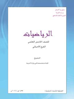 كتاب الرياضيات للصف الخامس العلمي الأحيائي 2017