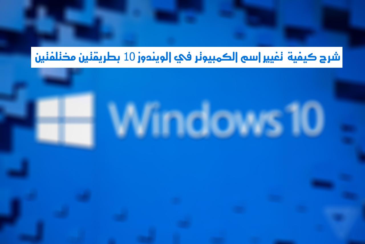 mswindows2 2040.0.0 - Explique comment changer le nom d  39 un ordinateur befa859a2e2a