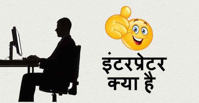 इंटरप्रेटर क्या है - What is Interpreter in Hindi