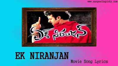ekniranjan-telugu-movie-songs-lyrics