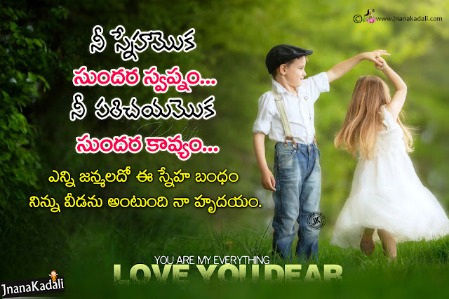 friendship quotes in telugu-love poems in telugu, cute couple hd wallpapers free download