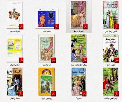 مجموعة رائعة من القصص الشهيرة والعالمية للأطفال , pdf
