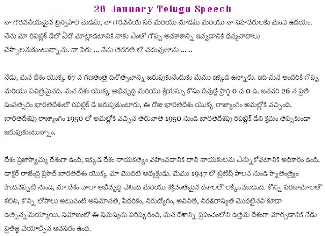 26 January Telugu Speech