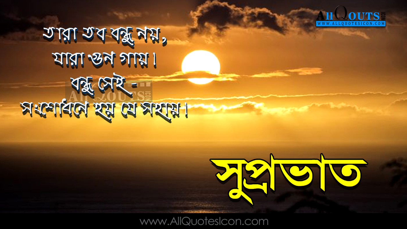 Bengali good morning wishes greetings with images www bengali good morning wishes greetings with images m4hsunfo