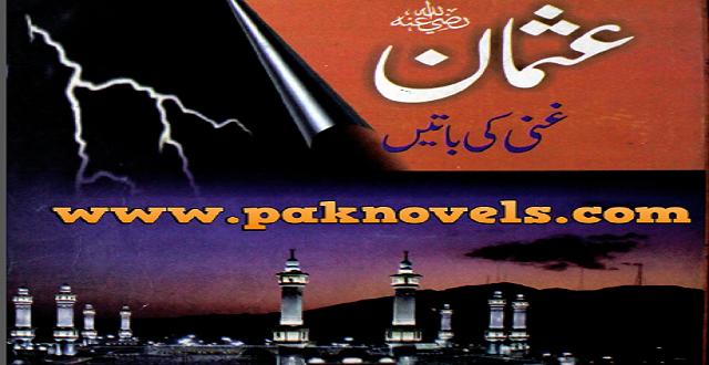 Usman Gani Ki Baten by Ishtiaq Ahmadf