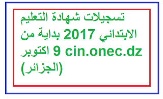 تسجيلات شهادة التعليم الابتدائي 2017