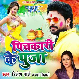 Watch Promo Videos Songs Bhojpuri Pichkari Ke Puja 2017 Ritesh Pandey, Versha Tiwari Songs List, Download Full HD Wallpaper, Photos.