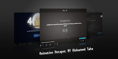 صفحة هوت سبوت متحركة