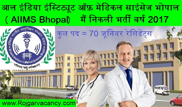 http://www.rojgarvacancy.com/2017/05/70-junior-residents-all-india-institute.html