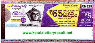 kerala lottery 04/3/2018, kerala lottery result 04.3.2018, kerala lottery results 04-03-2018, pournami lottery RN 329 results 04-03-2018, pournami lottery RN 329, live pournami lottery RN-329, pournami lottery, kerala lottery today result pournami, pournami lottery (RN-329) 04/03/2018, RN 329, RN 329, pournami lottery R329N, pournami lottery 04.3.2018, kerala lottery 03.3.2018, kerala lottery result 04-2-2018, kerala lottery result 04-3-2018, kerala lottery result pournami, pournami lottery result today, pournami lottery RN 329, www.keralalotteryresult.net/2018/03/04-RN-329-live-pournami-lottery-result-today-kerala-lottery-results, keralagovernment, result, gov.in, picture, image, images, pics, pictures kerala lottery, kl result, yesterday lottery results, lotteries results, keralalotteries, kerala lottery, keralalotteryresult, kerala lottery result, kerala lottery result live, kerala lottery today, kerala lottery result today, kerala lottery results today, today kerala lottery result, pournami lottery results, kerala lottery result today pournami, pournami lottery result, kerala lottery result pournami today, kerala lottery pournami today result, pournami kerala lottery result, today pournami lottery result, pournami lottery today result, pournami lottery results today, today kerala lottery result pournami, kerala lottery results today pournami, pournami lottery today, today lottery result pournami, pournami lottery result today, kerala lottery result live, kerala lottery bumper result, kerala lottery result yesterday, kerala lottery result today, kerala online lottery results, kerala lottery draw, kerala lottery results, kerala state lottery today, kerala lottare, kerala lottery result, lottery today, kerala lottery today draw result, kerala lottery online purchase, kerala lottery online buy, buy kerala lottery online