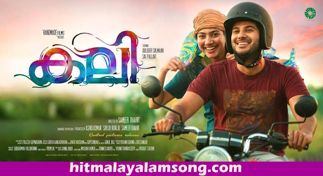 Chillu Ranthal – Kali Malayalam movie song Lyrics 2016