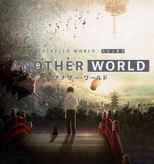 تقرير أونا عالم آخر Another World