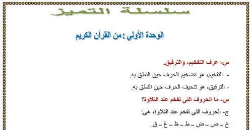مذكرة التربية الإسلامية للصف الثاني الاعدادى ترم أول 2019للأستاذ أحمد فتحى