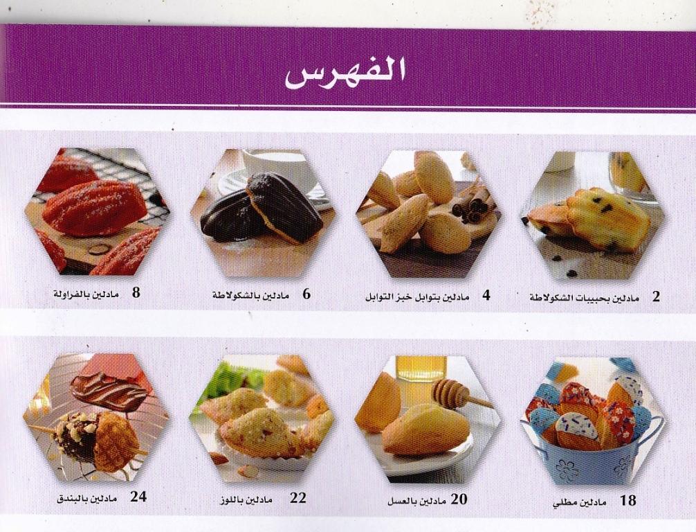 La cuisine alg rienne samira madeleines - La cuisine algerienne samira ...