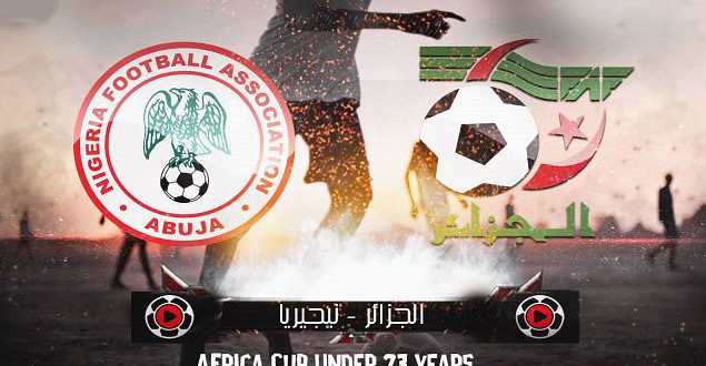 مشاهدة مباراة الجزائر ونيجيريا بث مباشر اليوم 12-11-2016 watch Algeria vs Nigeria
