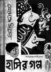 হাসির গল্প - প্রেমেন্দ্র মিত্র