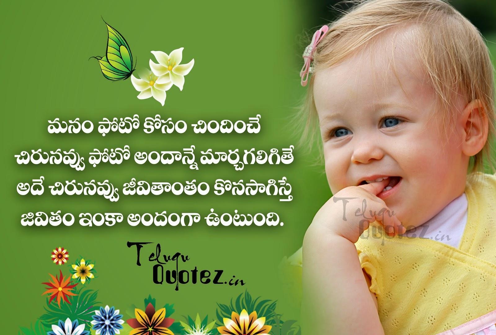 quotations on smile in telugu - photo #1
