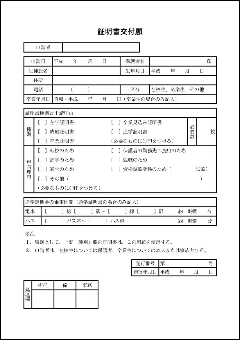 証明書交付願 022