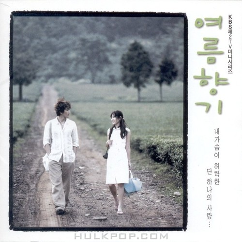 Various Artists – Summer Scent OST