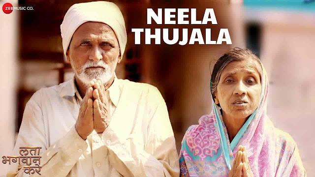 Neela Thujala Lyrics - Lata Bhagwan Kare | Prashant Mahamuni, Girija Mahamuni