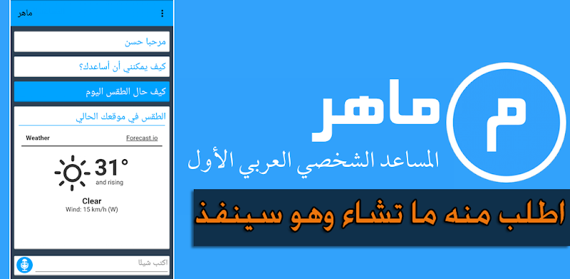 تحميل برنامج المساعد العربي ماهر لتتكلم مع هاتفك و تطلب منه ما تشاء