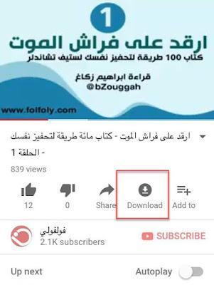 التحميل من يوتيوب باستعمال تطبيق Youtube