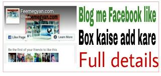 Facebook like box ko blog me kaise add kare