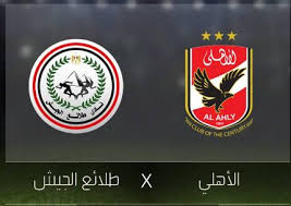 اون لاين مشاهدة مباراة الأهلي وطلائع الجيش بث مباشر 16-1-2018 الدوري المصري اليوم بدون تقطيع