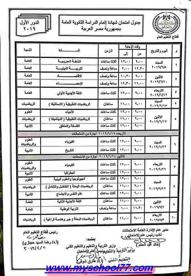 وزارة التربية والتعليم: تعلن جدول امتحانات الثانوية العامة 2019