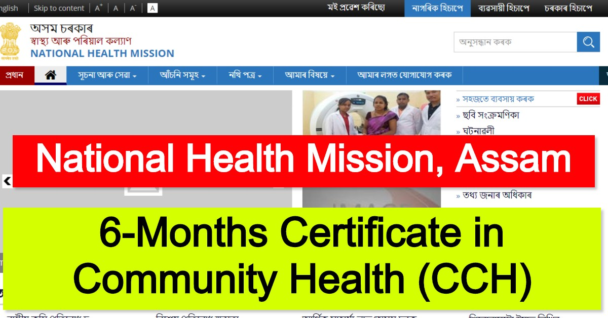 National Health Mission, Assam: Apply Online for the 6-Months Certificate in Community Health (CCH)