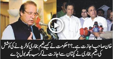 PTI, talk shows, talk shows, ary talk shows, Imran khan press confernece 27 october, bani gala, PTI, talk shows, talk shows, ary talk shows, Imran khan press confernece 27 october, bani gala, naeem bukhari, how to tried pmln govt buy naeem bukhaari,