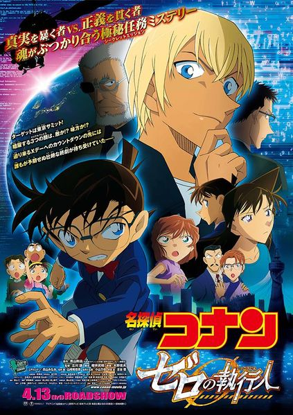 Detective Conan Movie 22