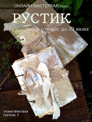 """Онлайн курс """"РУСТИК"""""""