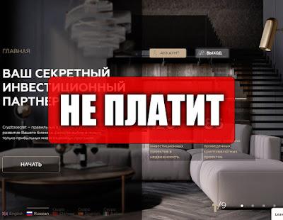 Скриншоты выплат с хайпа cryptosecret.company