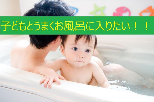 子どもとお風呂に入っている