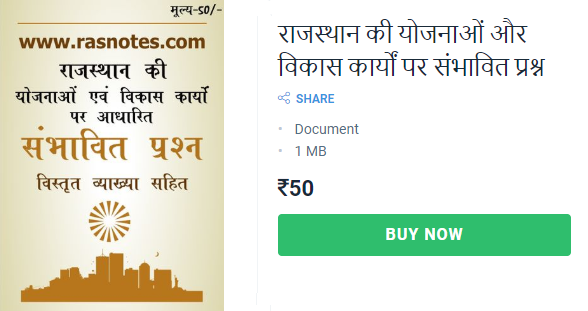 General Knowledge Of Rajasthan In Hindi Language Pdf