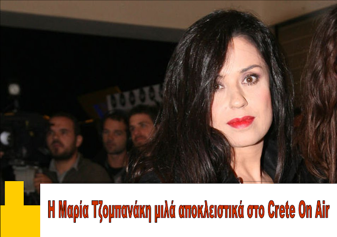 ΣΥΝΕΝΤΕΥΞΗ:ΜΑΡΙΑ ΤΖΟΜΠΑΝΑΚΗ ''Ο Ελληνικός λαός έχει απηυδήσει από τις κατάφορες αδικίες που γίνονται στην πλάτη του!''