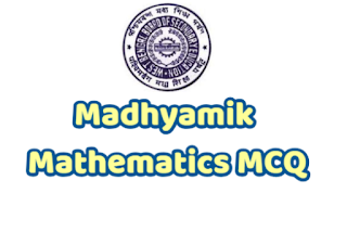 Wbbse Madhyamik Math MCQ Online Test | Part- 1