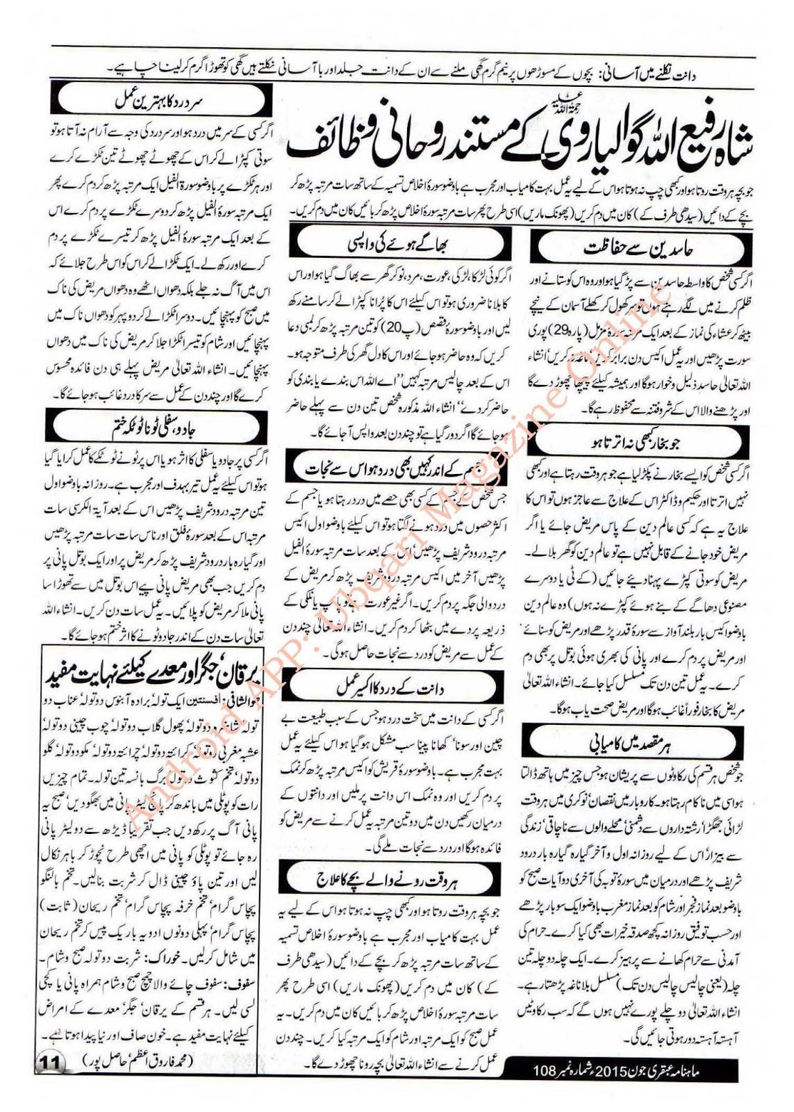 Ubqari Magazine November Of 2013 Related Keywords Suggestions