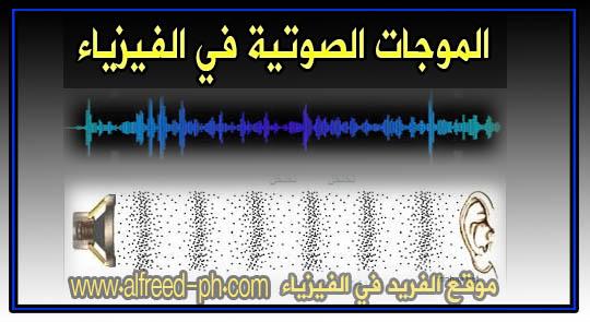 الموجات الصوتية في الفيزياء