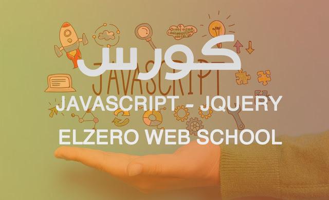elzero web school javascript