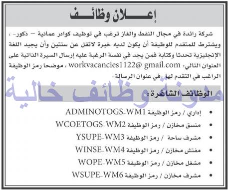 وظائف شاغرة فى جريدة عمان سلطنة عمان الخميس 27-07-2017 %25D8%25B9%25D9%2585%25D8%25A7%25D9%2586%2B1