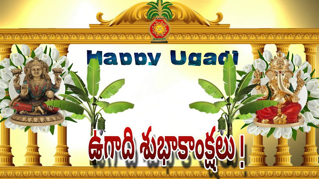 Ugadi wallpapers images greetings pictures photos greetings cards