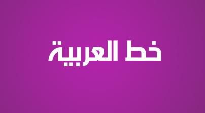تحميل خط فوتوشوب قناة العربية