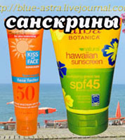 http://smart-internetshopping.blogspot.ru/2016/04/natural-sunscreens.html