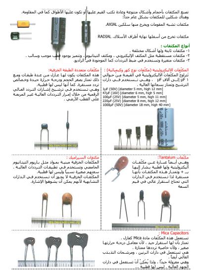 المكثفات الكهربائية pdf